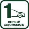 first_car.jpg